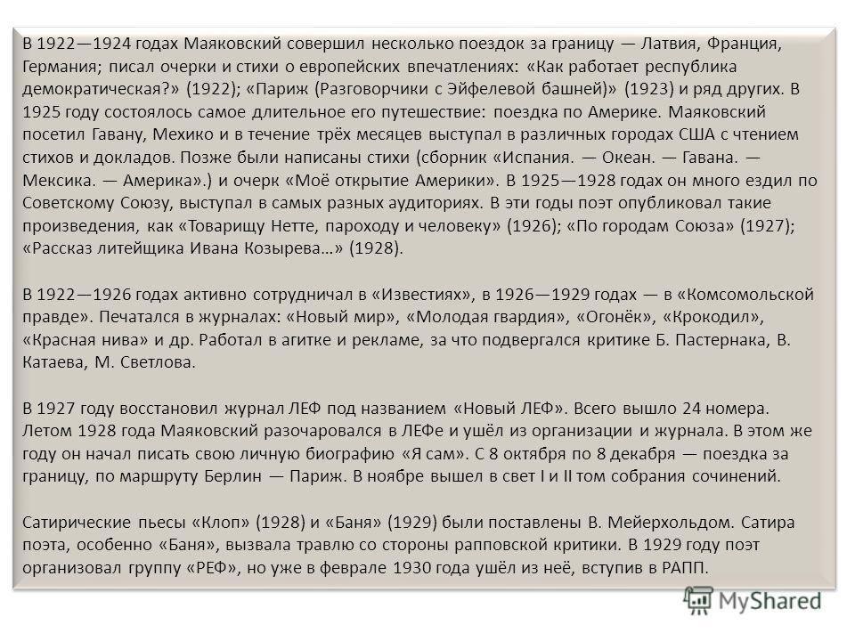 В 19221924 годах Маяковский совершил несколько поездок за границу Латвия, Франция, Германия ; писал очерки и стихи о европейских впечатлениях : « Как работает республика демократическая ?» (1922); « Париж ( Разговорчики с Эйфелевой башней )» (1923) и