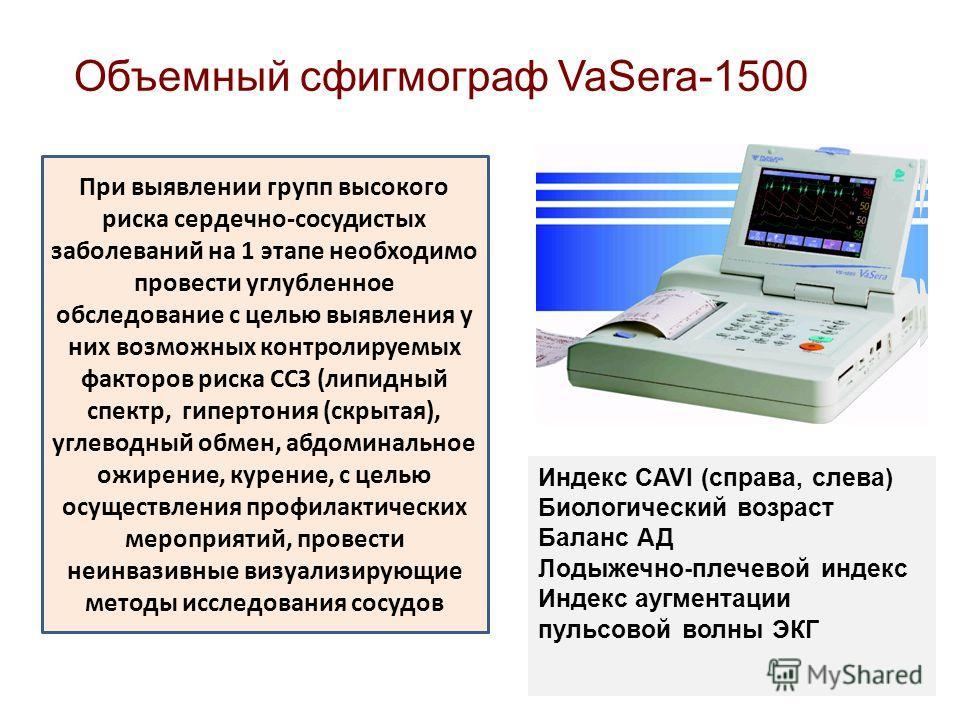 Объемный сфигмограф VaSera-1500 Индекс CAVI (справа, слева) Биологический возраст Баланс АД Лодыжечно-плечевой индекс Индекс аугментации пульсовой волны ЭКГ При выявлении групп высокого риска сердечно-сосудистых заболеваний на 1 этапе необходимо пров
