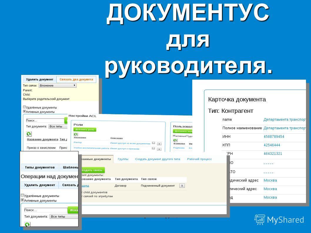 ООО Альфа-Интегрум, 2013 г. ДОКУМЕНТУС для руководителя.