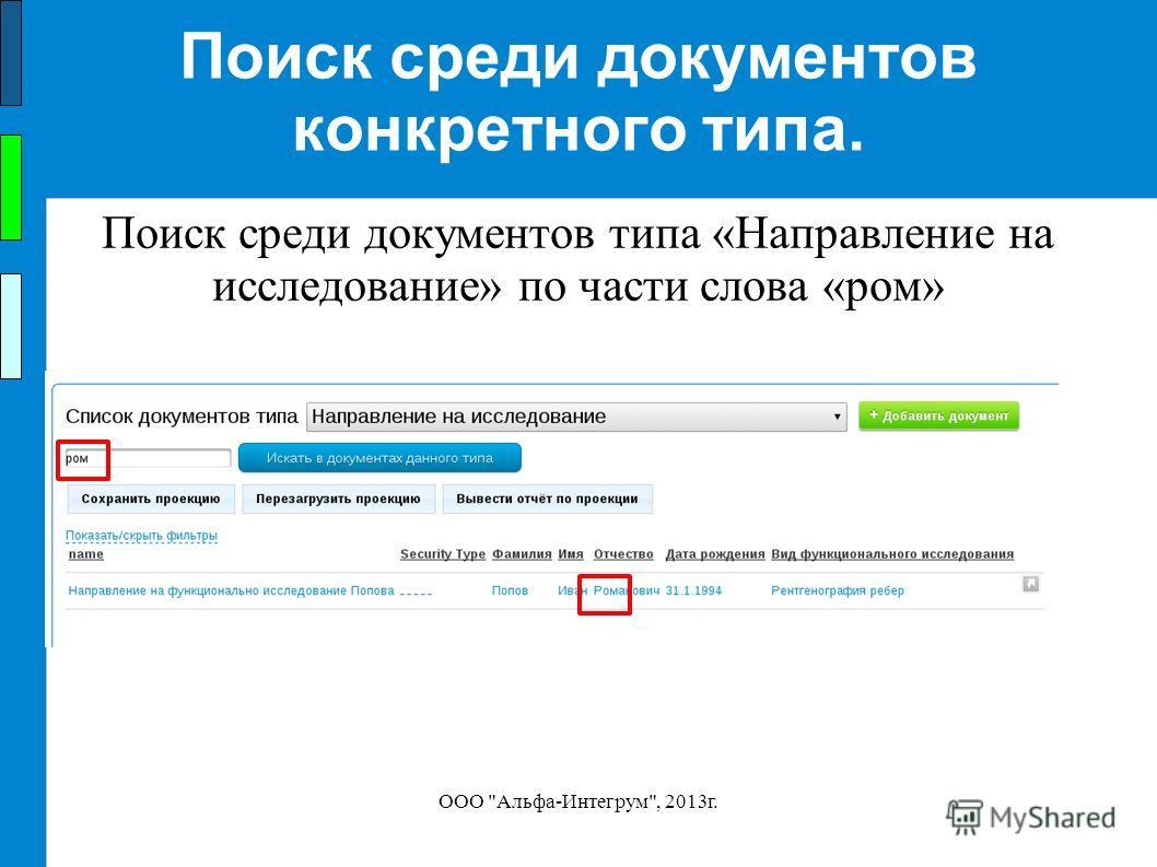 ООО Альфа-Интегрум, 2013 г. Поиск среди документов конкретного типа. Поиск среди документов типа «Направление на исследование» по части слова «ром»