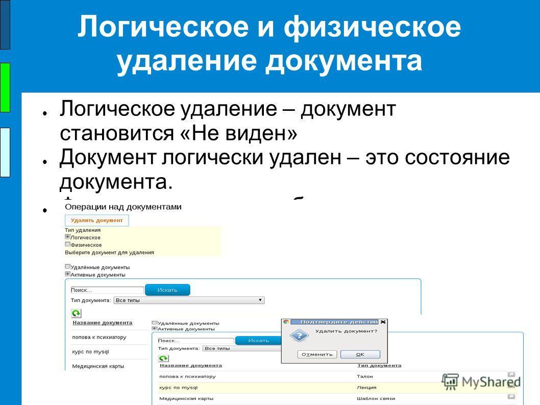 ООО Альфа-Интегрум, 2013 г. Логическое и физическое удаление документа Логическое удаление – документ становится «Не виден» Документ логически удален – это состояние документа. Физическое – стерт из базы.