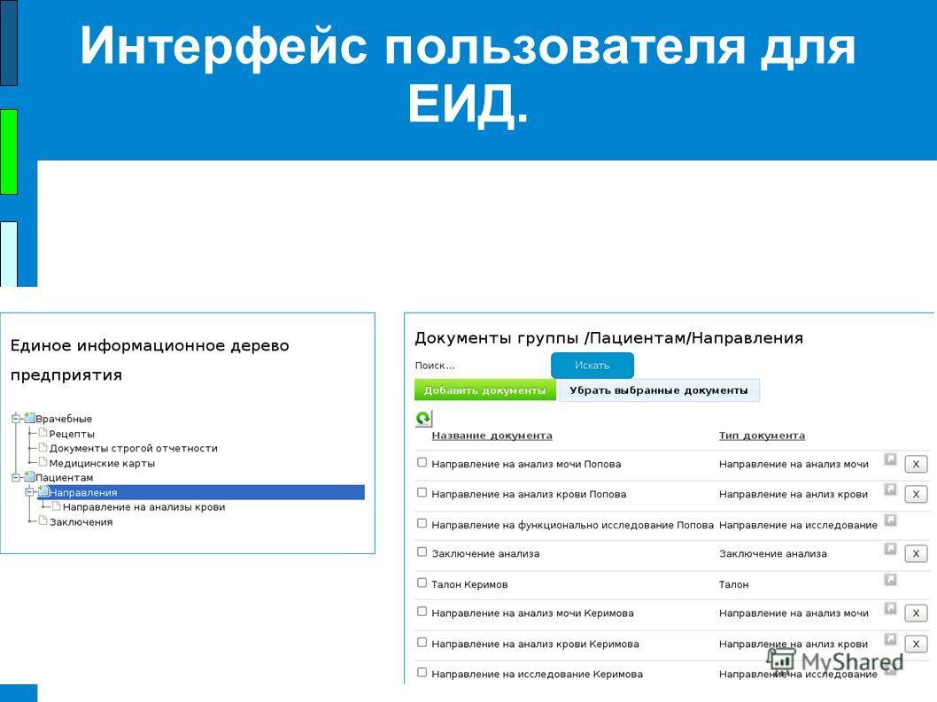 ООО Альфа-Интегрум, 2013 г. Интерфейс пользователя для ЕИД.