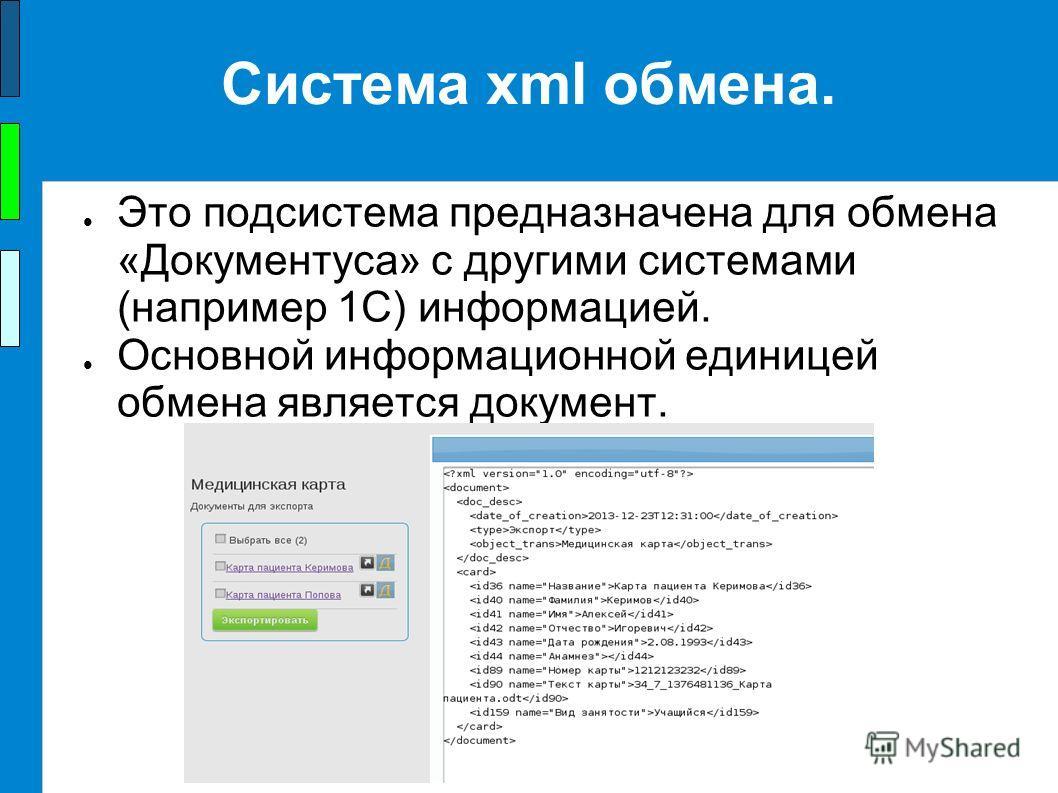 ООО Альфа-Интегрум, 2013 г. Система xml обмена. Это подсистема предназначена для обмена «Документуса» с другими системами (например 1С) информацией. Основной информационной единицей обмена является документ.