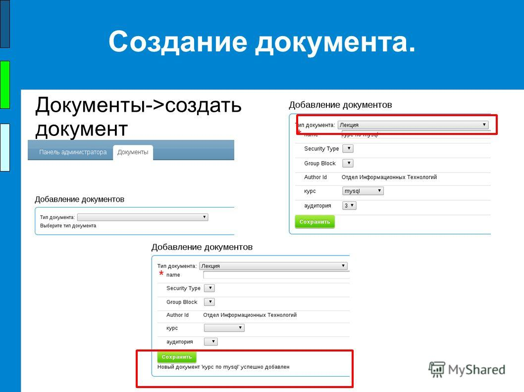 ООО Альфа-Интегрум, 2013 г. Создание документа. Документы->создать документ
