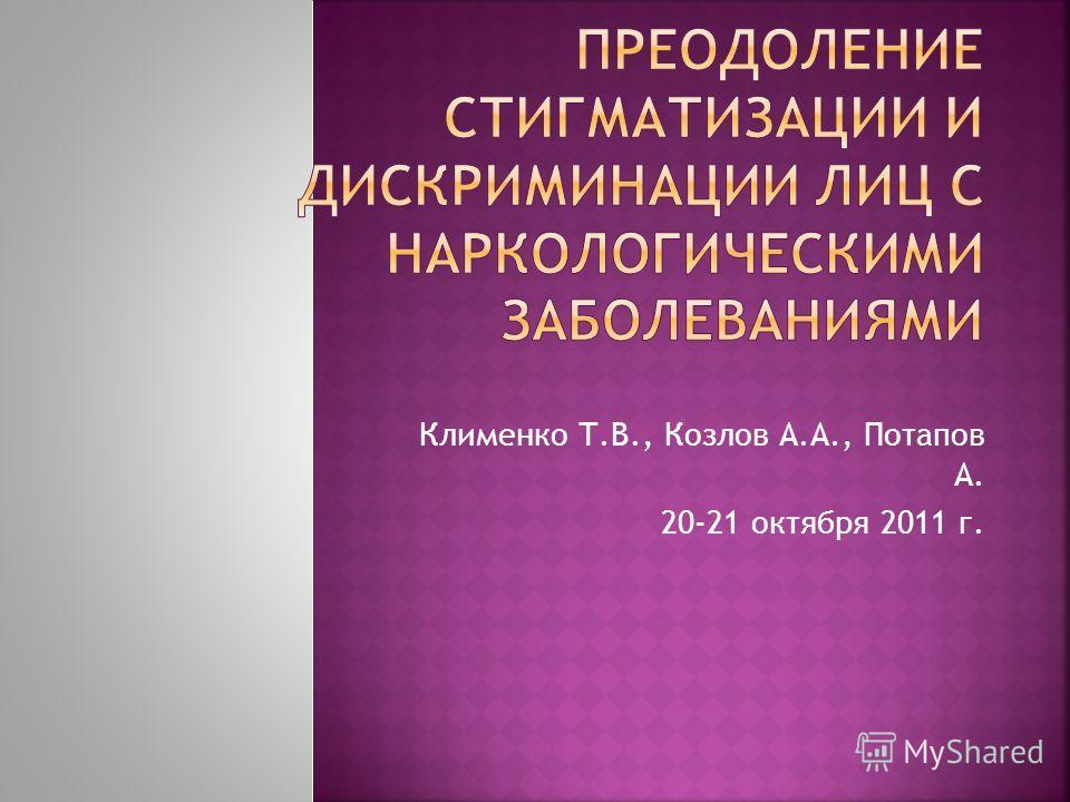 Клименко Т.В., Козлов А.А., Потапов А. 20-21 октября 2011 г.