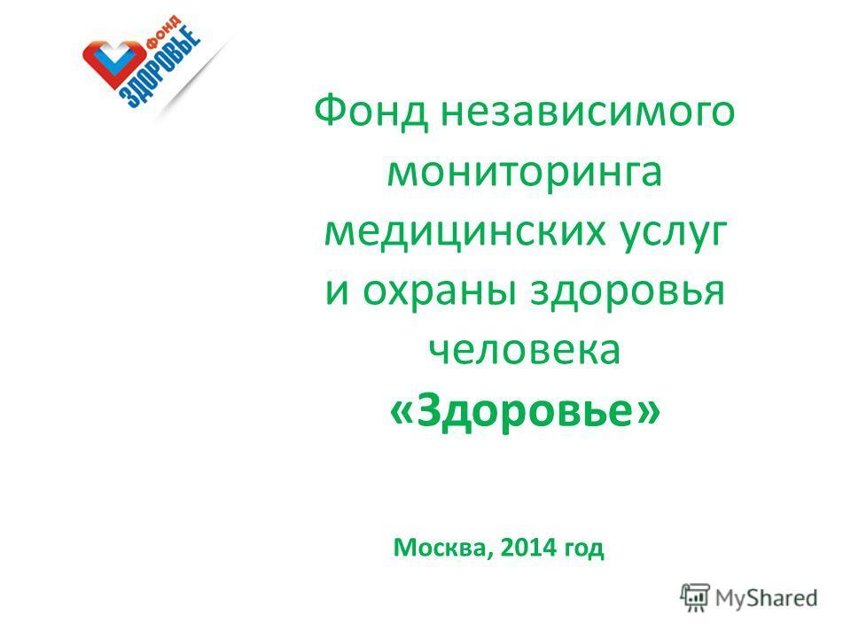 Фонд независимого мониторинга медицинских услуг и охраны здоровья человека «Здоровье» Москва, 2014 год