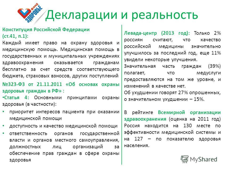 Декларации и реальность Конституция Российской Федерации (ст.41, п.1): Каждый имеет право на охрану здоровья и медицинскую помощь. Медицинская помощь в государственных и муниципальных учреждениях здравоохранения оказывается гражданам бесплатно за сче