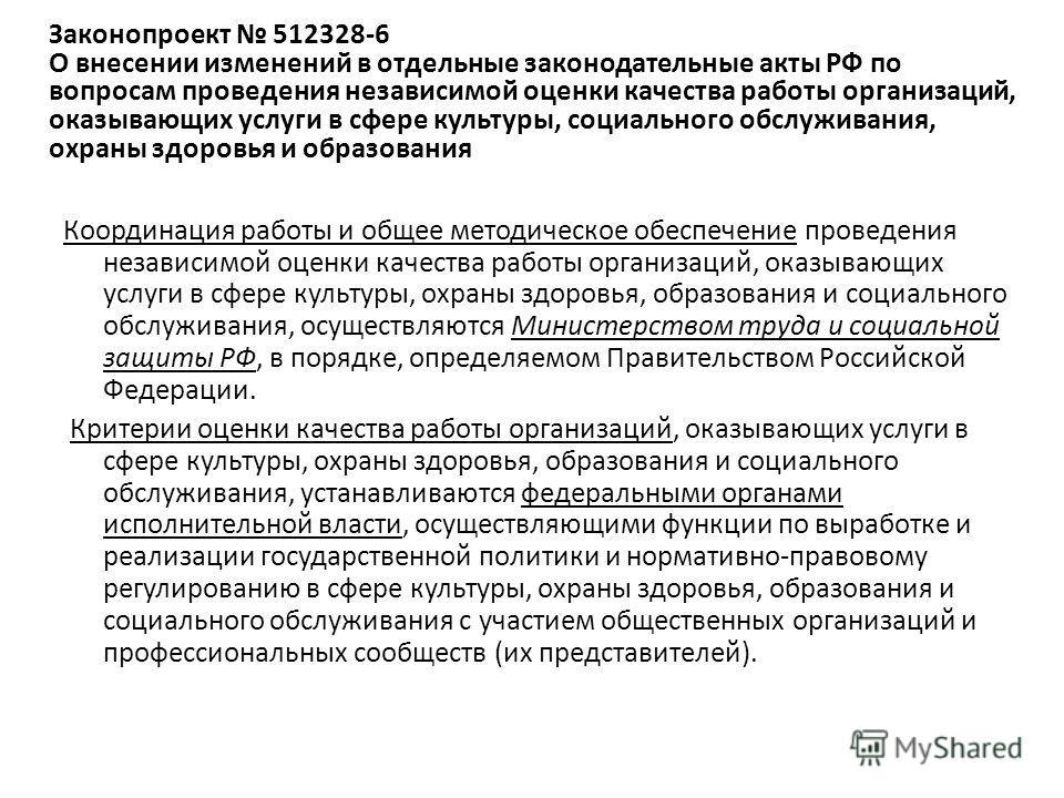 Законопроект 512328-6 О внесении изменений в отдельные законодательные акты РФ по вопросам проведения независимой оценки качества работы организаций, оказывающих услуги в сфере культуры, социального обслуживания, охраны здоровья и образования Координ