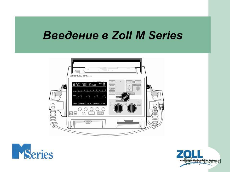 Введение в Zoll M Series