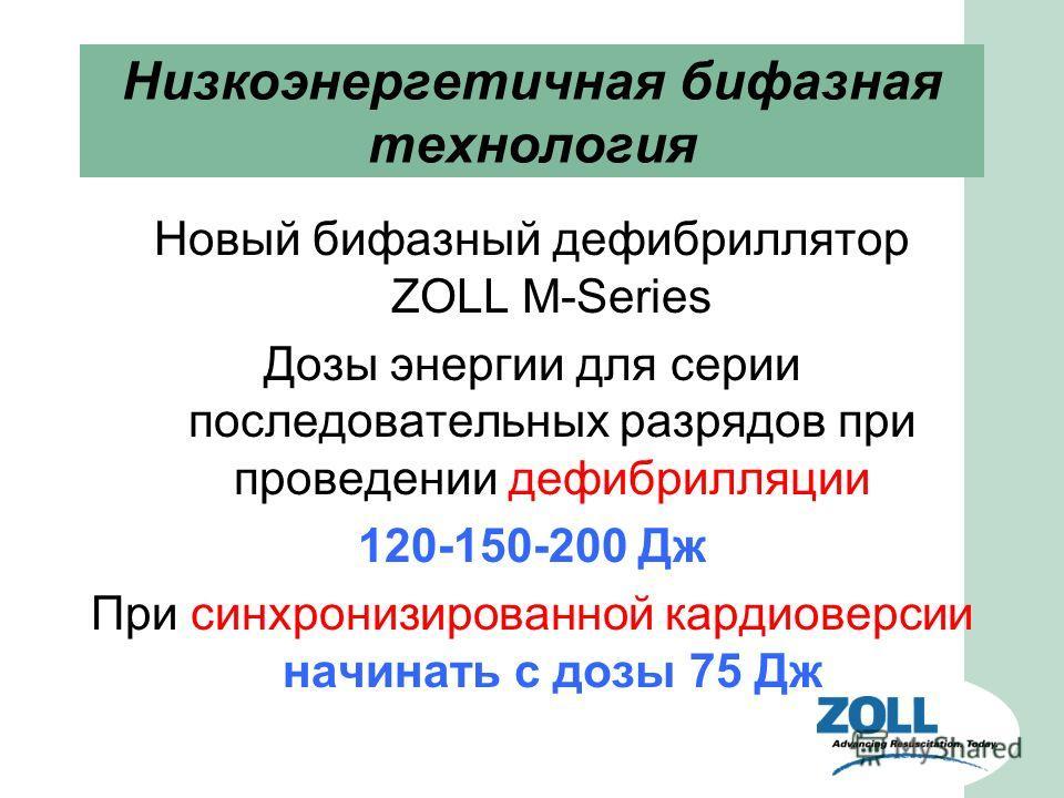 Низкоэнергетичная бифазная технология Новый бифазный дефибриллятор ZOLL M-Series Дозы энергии для серии последовательных разрядов при проведении дефибрилляции 120-150-200 Дж При синхронизированной кардиоверсии начинать с дозы 75 Дж