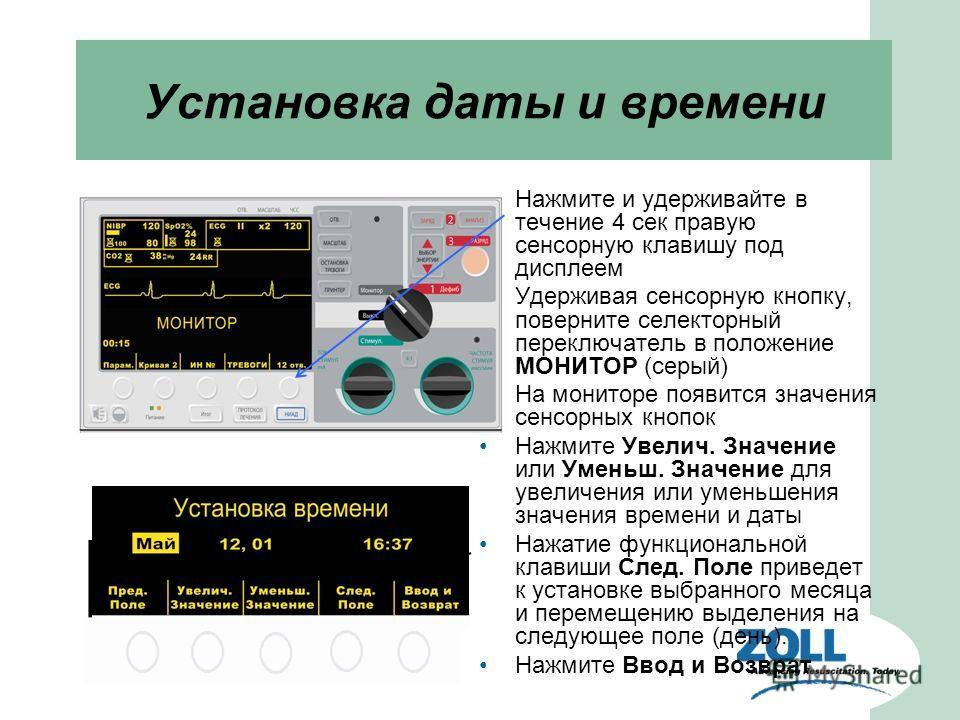 Установка даты и времени Нажмите и удерживайте в течение 4 сек правую сенсорную клавишу под дисплеем Удерживая сенсорную кнопку, поверните селекторный переключатель в положение МОНИТОР (серый) На мониторе появится значения сенсорных кнопок Нажмите Ув