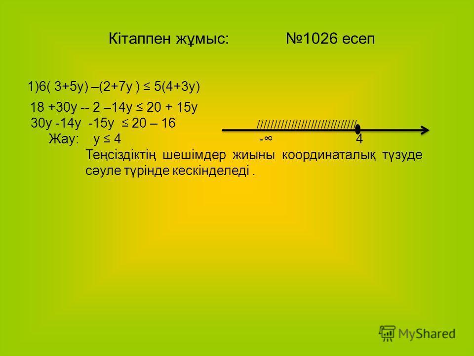 Ия,Жоқ жауабы 1) Екі теріс санның қосындысы оң сан Жоқ Ия 2) Теріс санның да, оң санның да модулі оң сан 3) А(-3), В(-10) болса,АВ кесіндісінің ұзынд.13-ке теңЖоқ 4) Санды 0-ге бөлгенде 0 болады Жоқ 5) [-1; 9 ] мынау сан аралық - кесінді. Ұзындығы 10