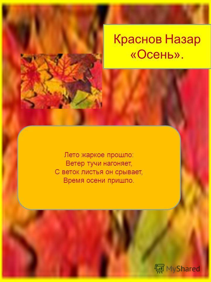 Краснов Назар «Осень». Лето жаркое прошло: Ветер тучи нагоняет, С веток листья он срывает, Время осени пришло.
