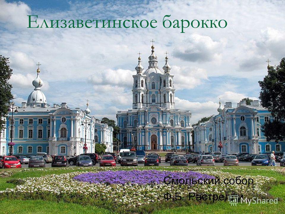 Елизаветинское барокко Смольский собор Ф.Б. Растрелли
