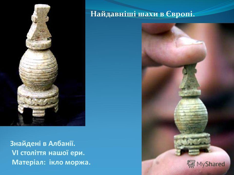 Знагдені в Албанії. VI століття нашої ери. Матеріал: ікло моржа. Найдавніші шахи в Європі.