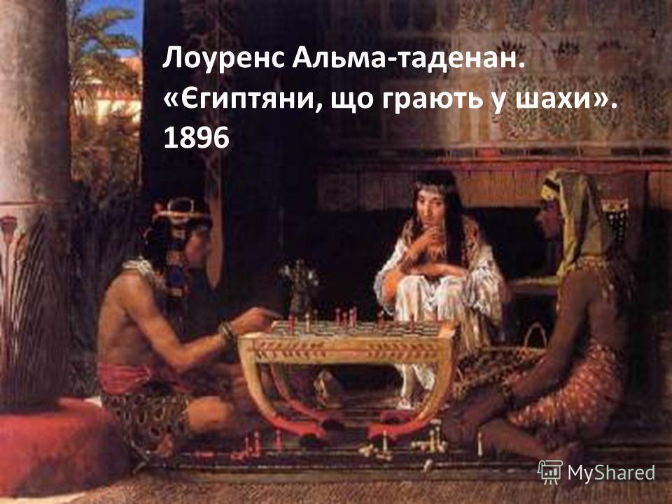 Лоуренс Альма-таденан. «Єгиптяни, що играють у шахи». 1896
