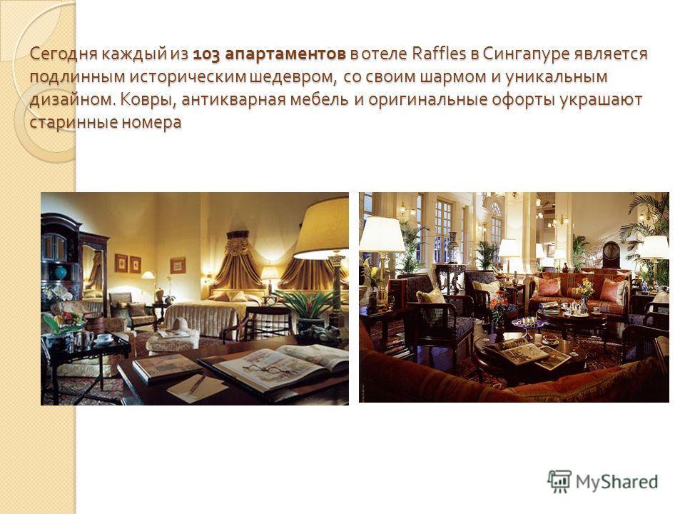 В 1989 году Раффлз был закрыт на реконструкцию.За почти три года, которые ушли на восстановление былой славы и великолепия, в реконструкцию Раффлз было вложено порядка 160 миллионов долларов. После реконструкции каждый из 103 номеров отеля стал образ