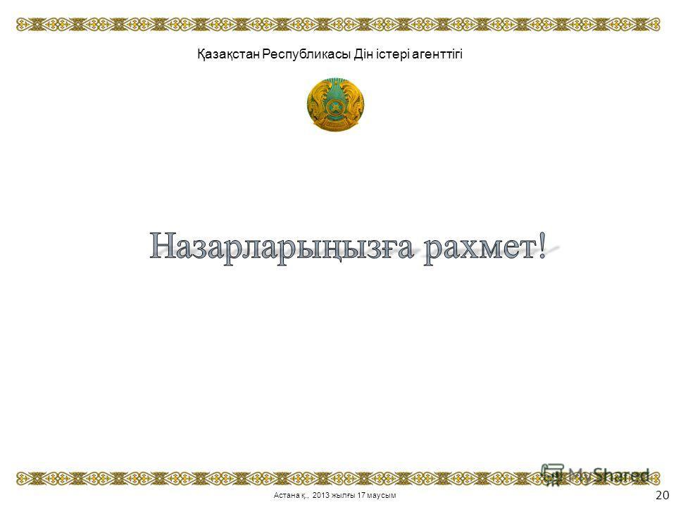 20 Қазақстан Республикасы Дін істері агенттігі Астана қ., 2013 жылғы 17 маусым