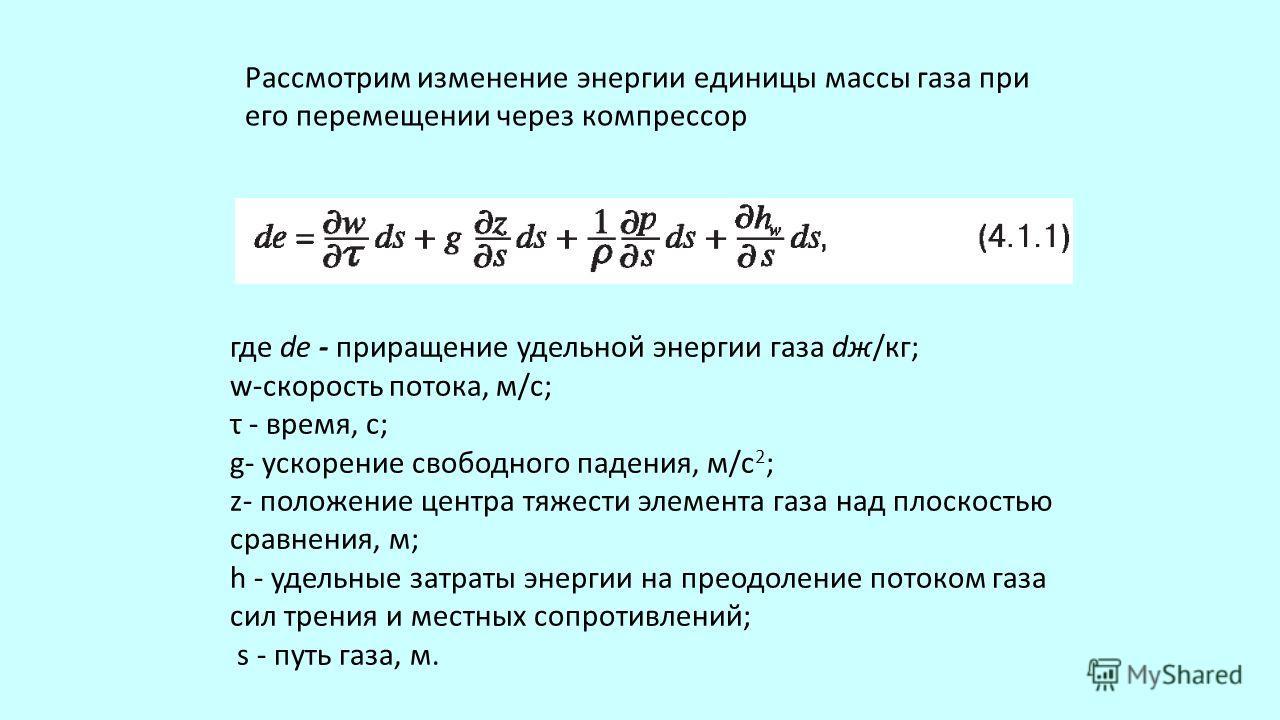 Рассмотрим изменение энергии единицы массы газа при его перемещении через компрессор где de - приращение удельной энергии газа dж/кг; w-скорость потока, м/с; τ - время, с; g- ускорение свободного падения, м/с 2 ; z- положение центра тяжести элемента