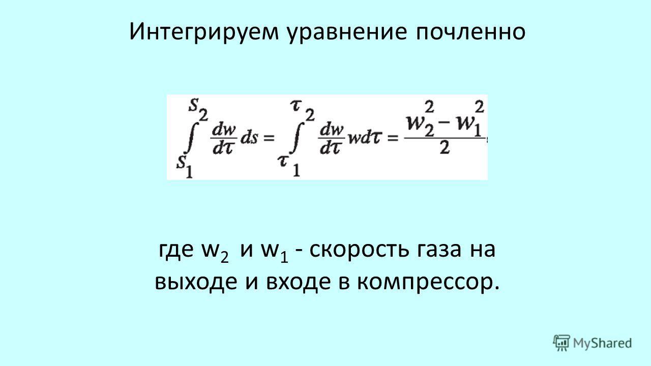 Интегрируем уравнение почленно где w 2 и w 1 - скорость газа на выходе и входе в компрессор.