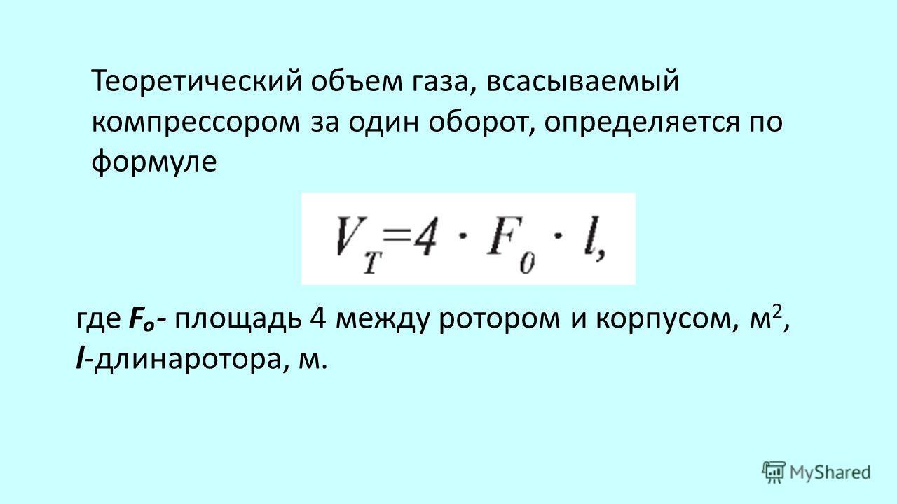Теоретический объем газа, всасываемый компрессором за один оборот, определяется по формуле где F- площадь 4 между ротором и корпусом, м 2, l-длинаротора, м.