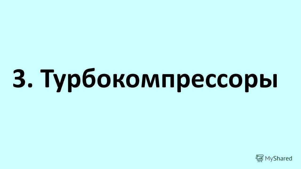 3. Турбокомпрессоры