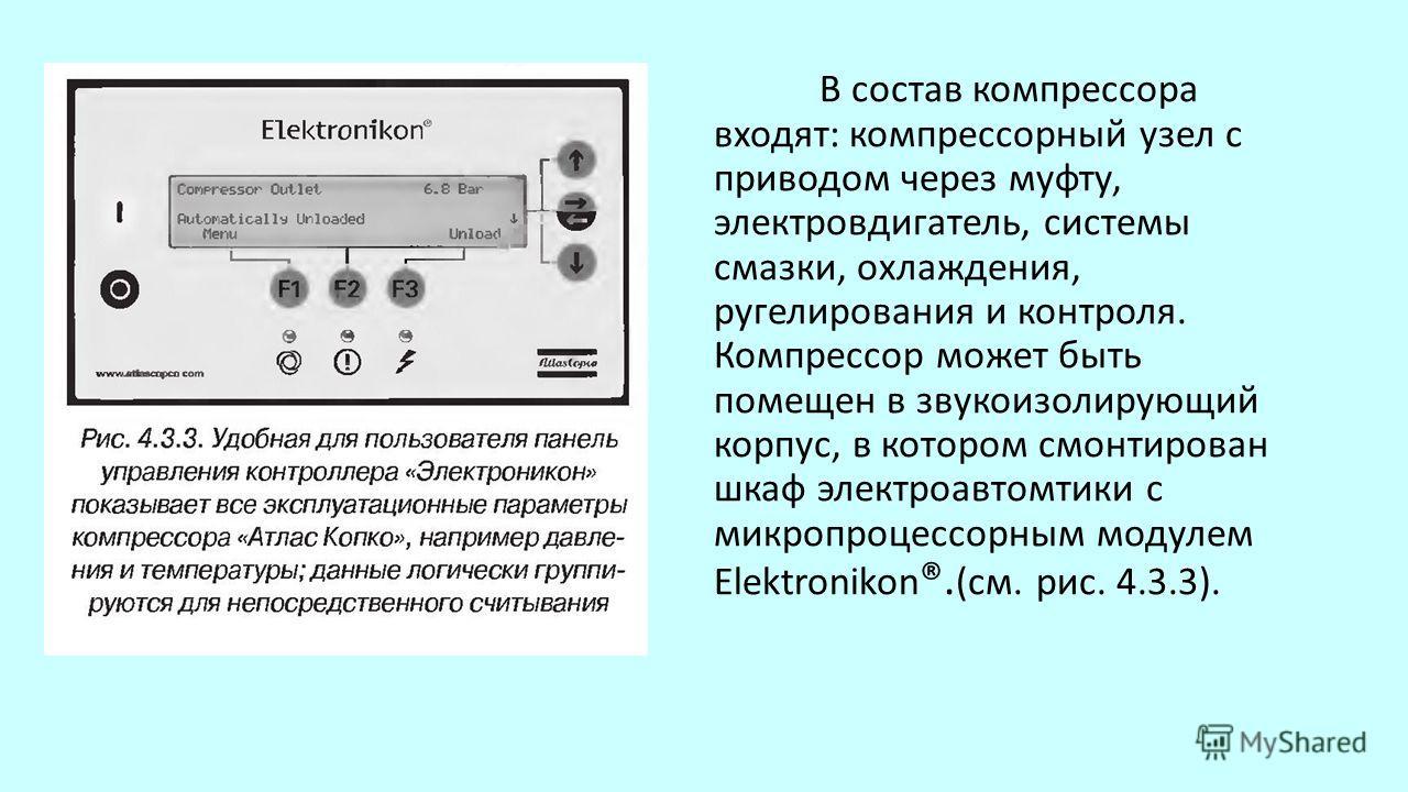 В состав компрессора входят: компрессорный узел с приводом через муфту, электровдигатель, системы смазки, охлаждения, ругелирования и контроля. Компрессор может быть помещен в звукоизолирующий корпус, в котором смонтирован шкаф электроавтомтики с мик