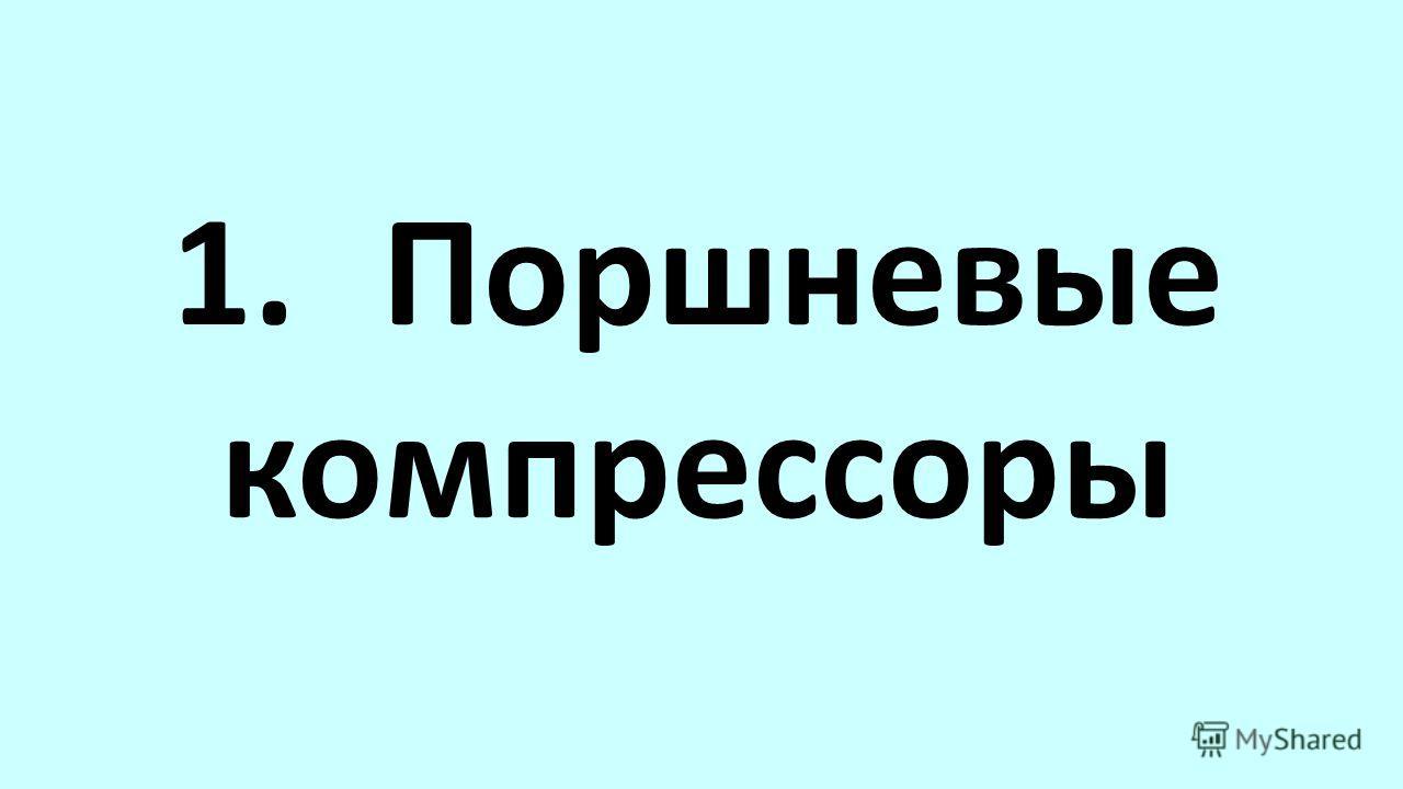 1. Поршневые компрессоры