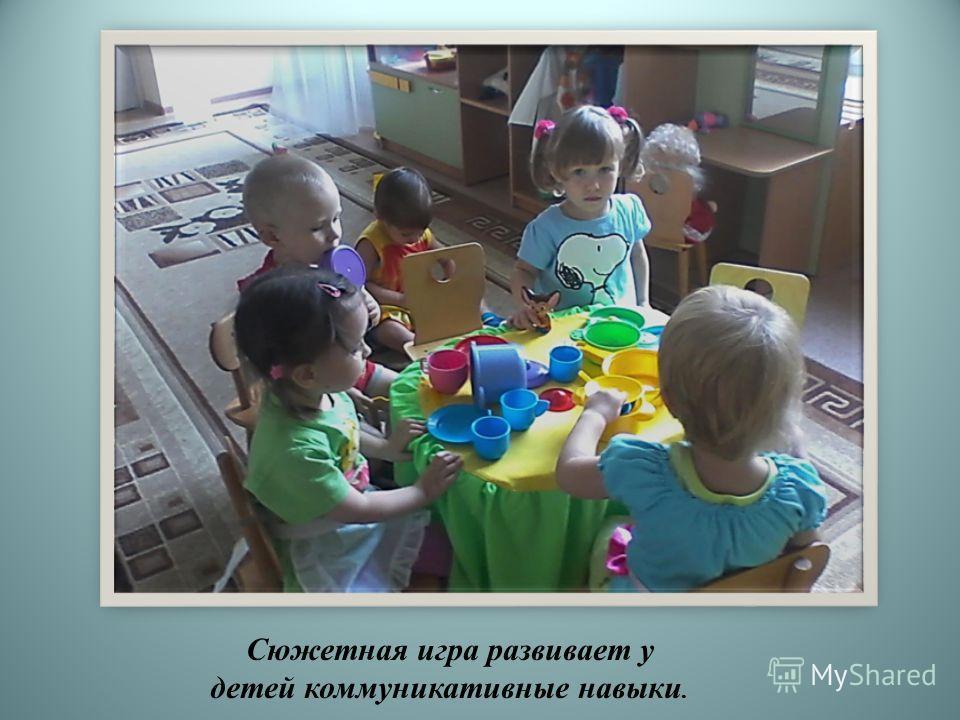Сюжетная игра развивает у детей коммуникативные навыки.