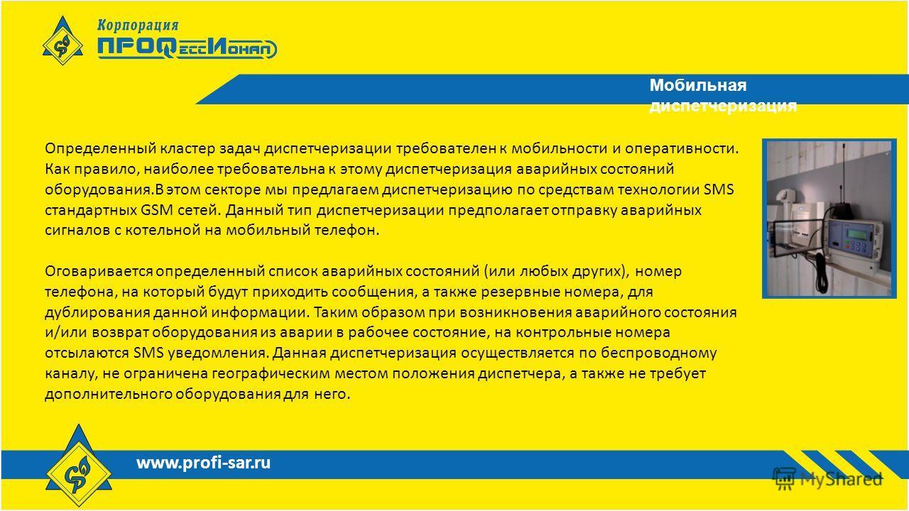 www.profi-sar.ru Мобильная диспетчеризация Определенный кластер задач диспетчеризации требователен к мобильности и оперативности. Как правило, наиболее требовательна к этому диспетчеризация аварийных состояний оборудования.В этом секторе мы предлагае