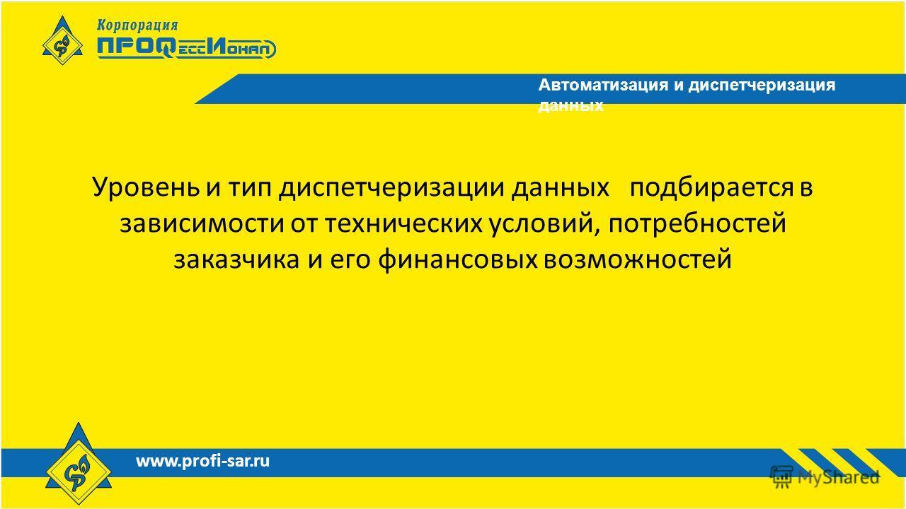 www.profi-sar.ru Автоматизация и диспетчеризация данных Уровень и тип диспетчеризации данных подбирается в зависимости от технических условий, потребностей заказчика и его финансовых возможностей