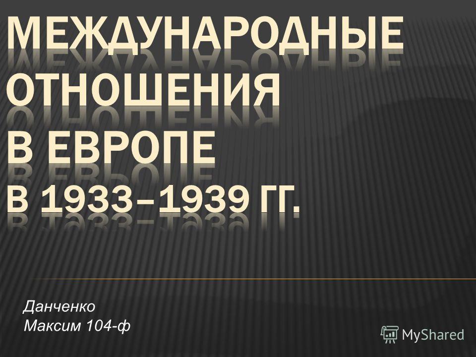 Данченко Максим 104-ф