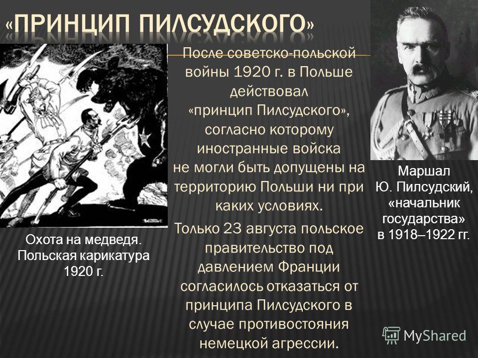 После советско-польской войны 1920 г. в Польше действовал «принцип Пилсудского», согласно которому иностранные войска не могли быть допущены на территорию Польши ни при каких условиях. Только 23 августа польское правительство под давлением Франции со