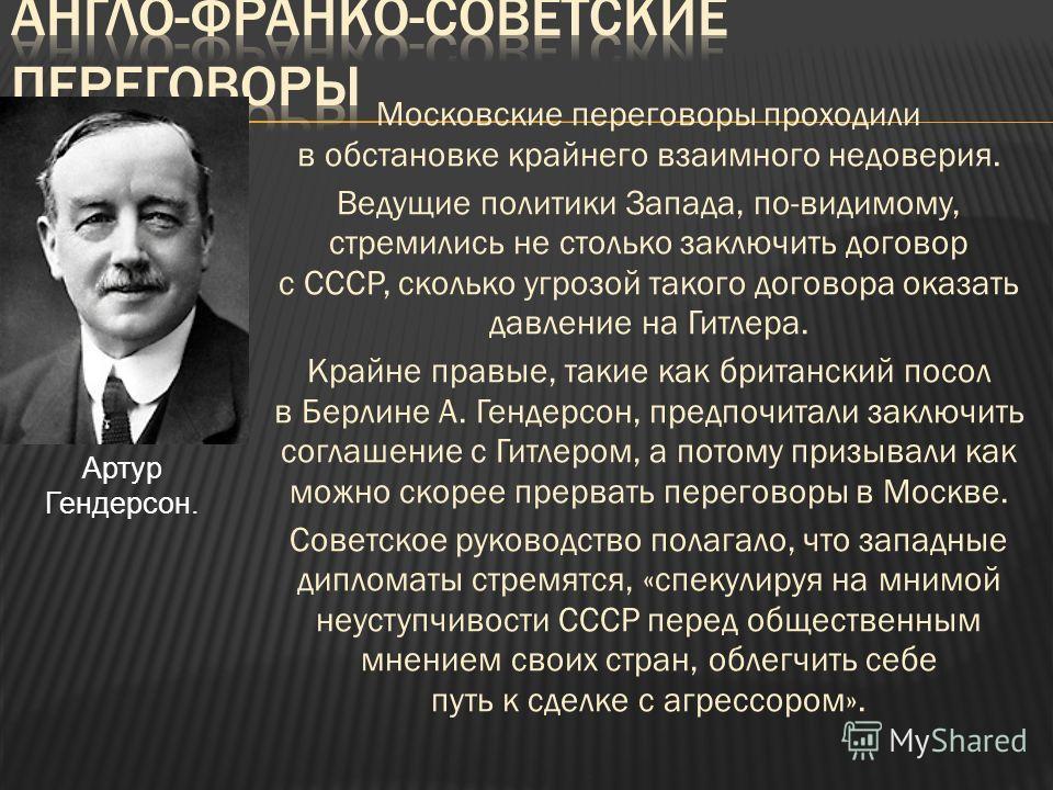 Московские переговоры проходили в обстановке крайнего взаимного недоверия. Ведущие политики Запада, по-видимому, стремились не столько заключить договор с СССР, сколько угрозой такого договора оказать давление на Гитлера. Крайне правые, такие как бри