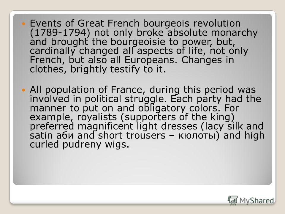 Events of Great French bourgeois revolution (1789-1794) not only broke absolute monarchy and brought the bourgeoisie to power, but, cardinally changed all aspects of life, not only French, but also all Europeans. Changes in clothes, brightly testify