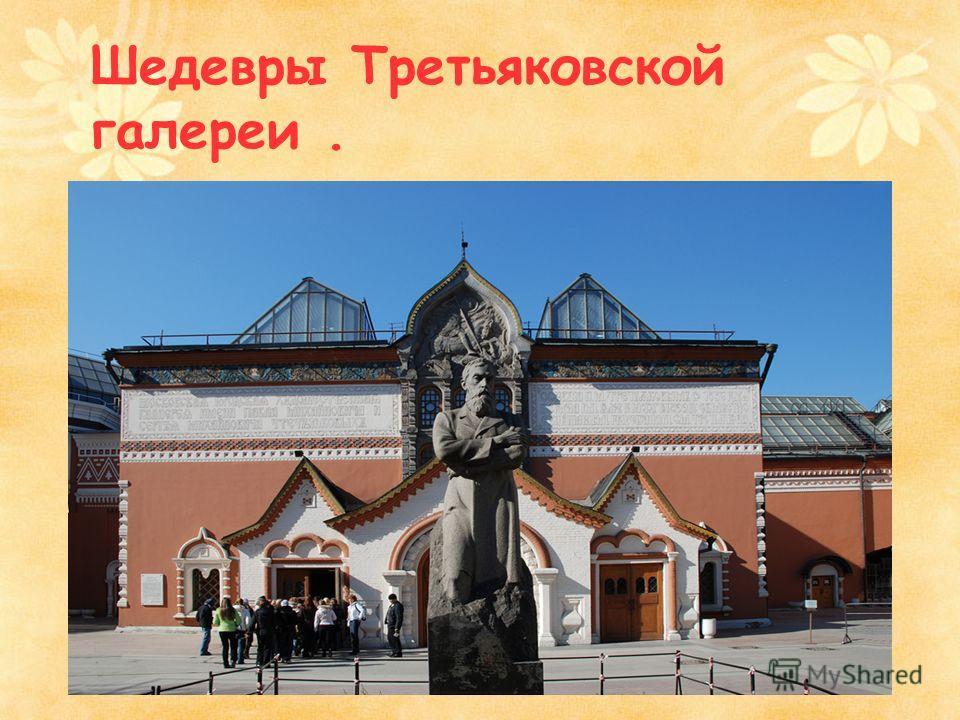 Шедевры Третьяковской галереи.