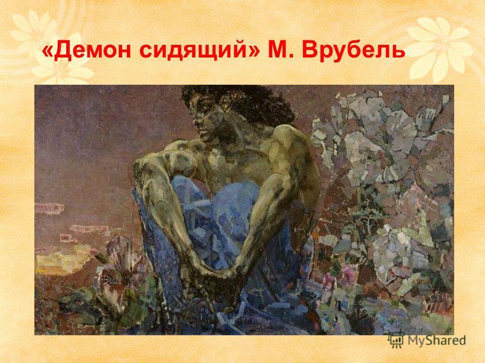 «Демон сидящий» М. Врубель
