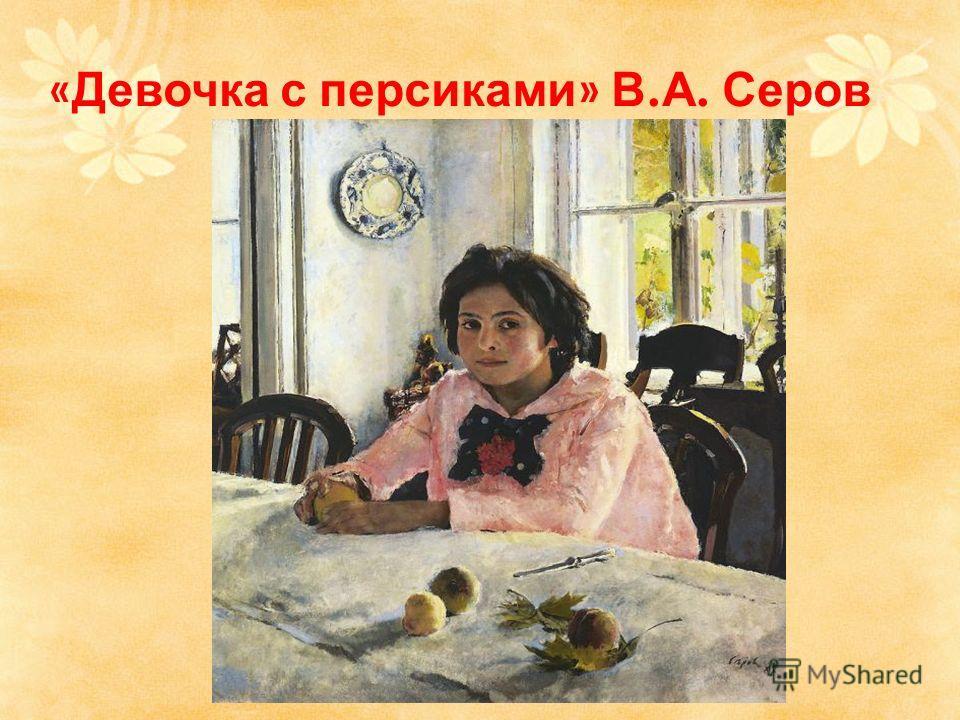 « Девочка с персиками » В. А. Серов