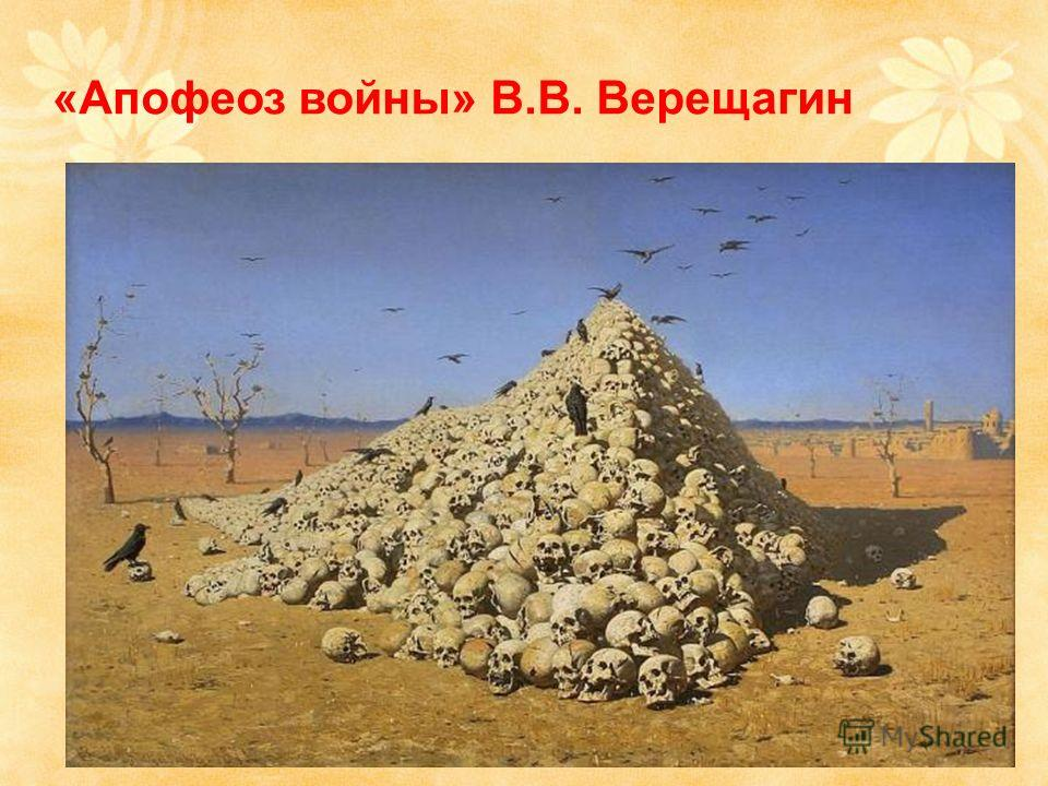 «Апофеоз войны» В.В. Верещагин