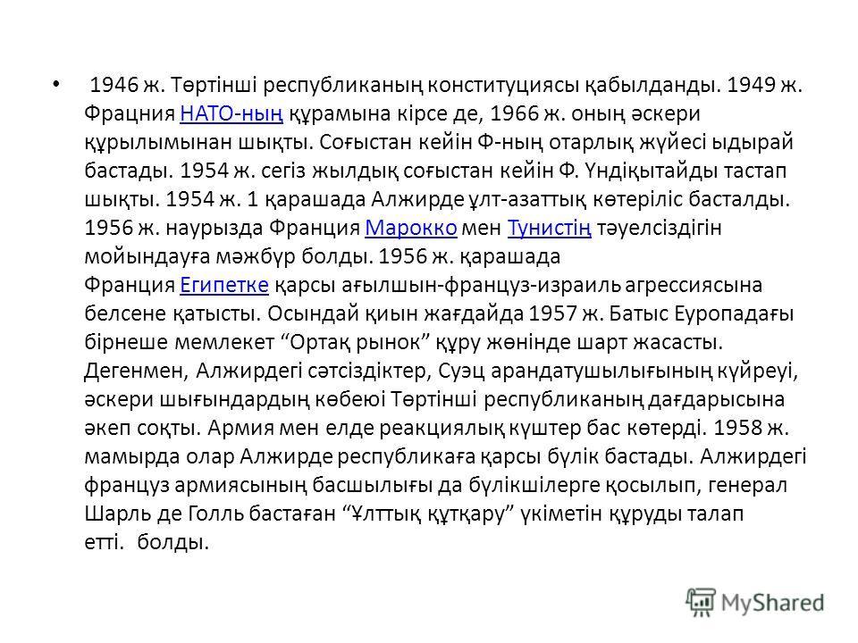 1946 ж. Төртінші республиканың конституциясы қабылданды. 1949 ж. Фрацния НАТО-ның құрамына кірсе де, 1966 ж. оның әскери құрылымынан шықты. Соғыстан кейін Ф-ның отарлық жүйесі ыдырай бастады. 1954 ж. сегіз жылдық соғыстан кейін Ф. Үндіқытайды тастап