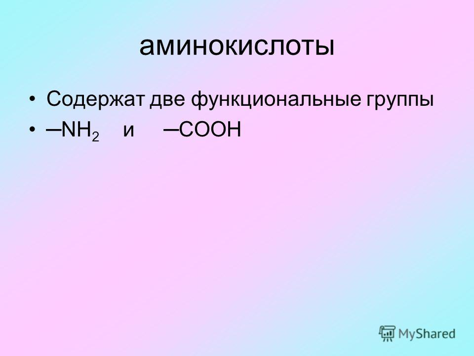 аминокислоты Содержат две функциональные группы NH 2 и СООН