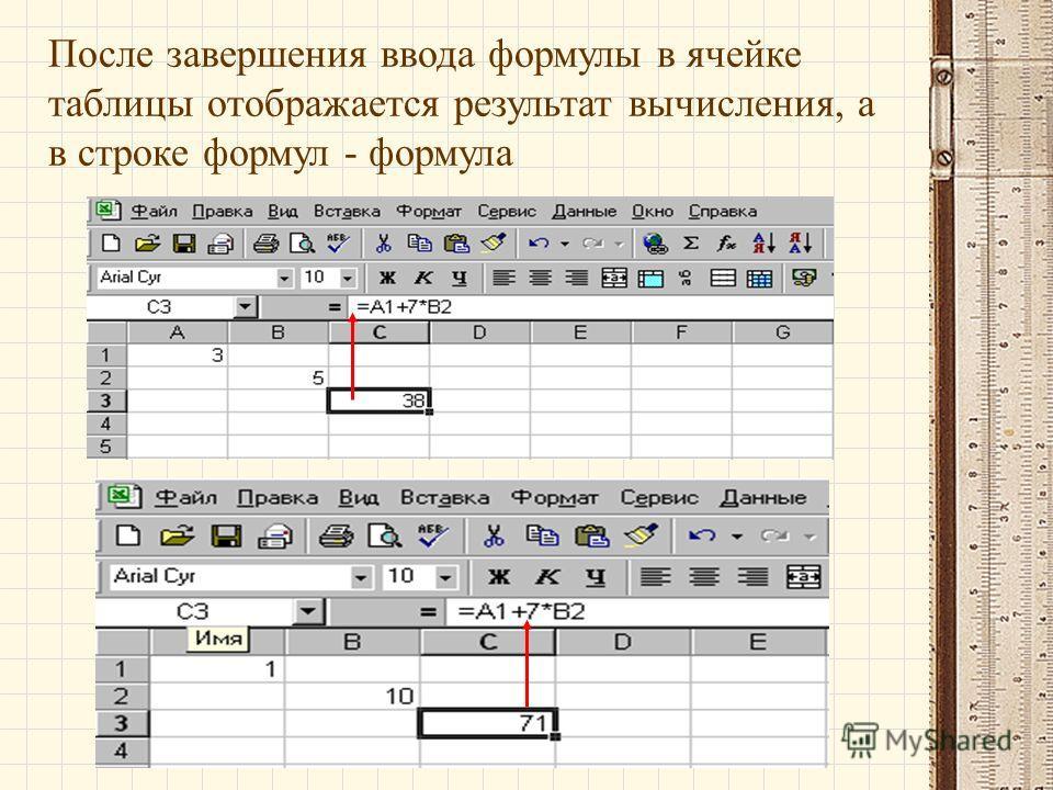 После завершения ввода формулы в ячейке таблицы отображается результат вычисления, а в строке формул - формула