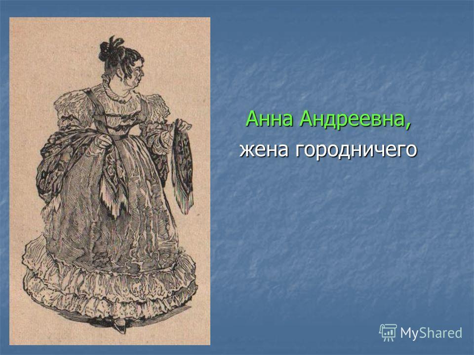 Анна Андреевна, Анна Андреевна, жена городничего жена городничего