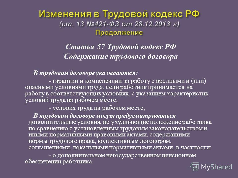 Статья 57 Трудовой кодекс РФ Содержание трудового договора В трудовом договоре указываются : - гарантии и компенсации за работу с вредными и ( или ) опасными условиями труда, если работник принимается на работу в соответствующих условиях, с указанием