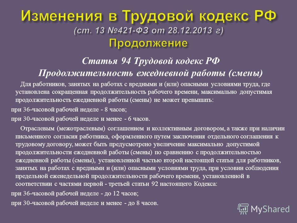 Статья 94 Трудовой кодекс РФ Продолжительность ежедневной работы ( смены ) Для работников, занятых на работах с вредными и ( или ) опасными условиями труда, где установлена сокращенная продолжительность рабочего времени, максимально допустимая продол