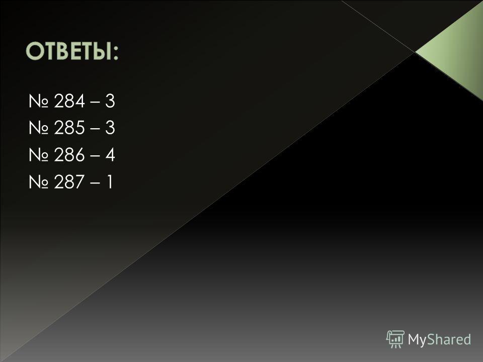 284 – 3 285 – 3 286 – 4 287 – 1
