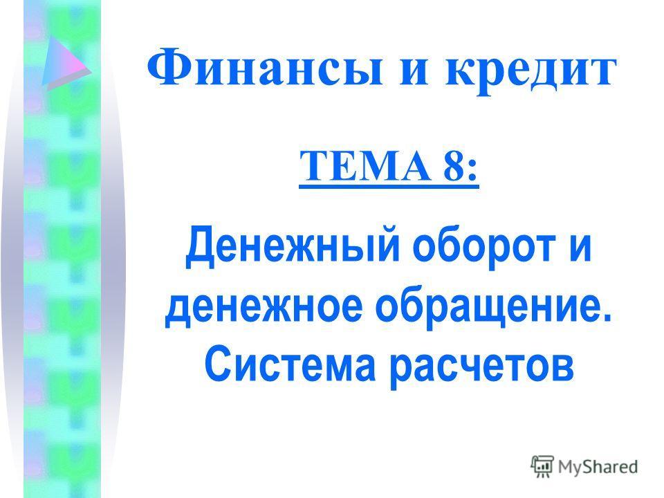 Финансы и кредит ТЕМА 8: Денежный оборот и денежное обращение. Система расчетов