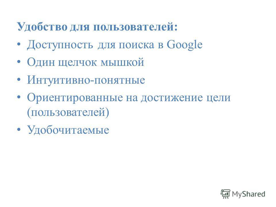 Удобство для пользователей: Доступность для поиска в Google Один щелчок мышкой Интуитивно-понятные Ориентированные на достижение цели (пользователей) Удобочитаемые