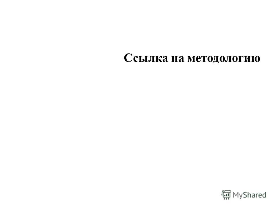 Ссылка на методологию