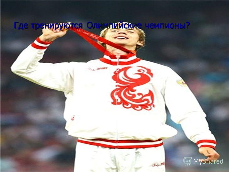 Где тренируются Олимпийские чемпионы?